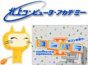 北上コンピュータ・アカデミー