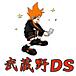武蔵野 DS