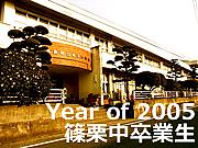 篠栗中 H16度卒業生 2005春