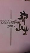 守北2003卒業