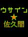 背番号74☆ウサイン・佐久間