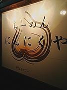 にんにくや(暁-Akatsuki-)