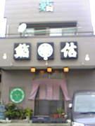 鮨信(すしのぶ)