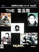 THE 霊長類