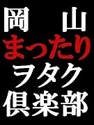 岡山まったりヲタク倶楽部