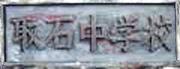 1983・84年うまれの取石中学校生