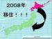 08年から関東に来た北海道民!
