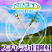 【ArvioN】スチャラカ冒険村