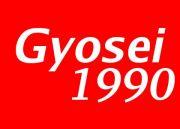 gyosei-1990