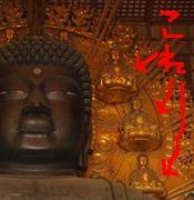 仏像の後ろのちっさい仏像が好き