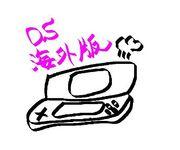 DS海外版ソフト