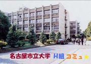 名古屋市立大学 H組