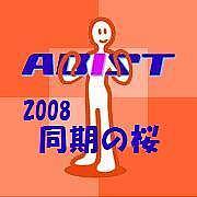 ☆アビスト2008*同期の桜☆