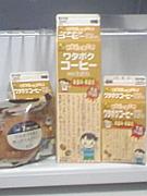 【森乳業】ワタボクコーヒー