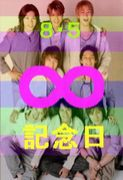 ∞8・5 eight記念日∞