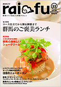 月刊『raifu』(ライフ)