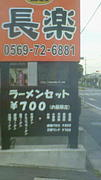 長楽武豊店