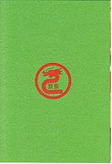 Yen Yen (イェンイェン)