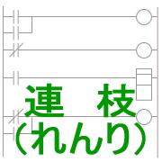 連枝(れんり)