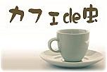 ☆カフェde虫☆