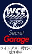 ウイングカー時代の隠れ車庫