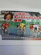 石川富山競輪選手を応援。