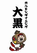 ☆ホルモンダイニング大黒☆