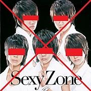 SEXY ZONE見るといらつく!!!