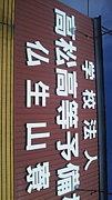 仏生山寮〜高予備〜