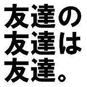 福岡友達の会(仮)
