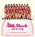 iDOL Street ストリート生