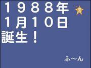 1988年1月10日生まれ
