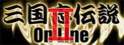 三国志伝説OnLine2