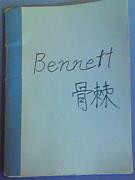 居酒屋PT〜Bennett骨棘〜