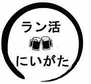 ラン活にいがた(新潟)