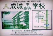 96年3月成城高校卒ネットワーク