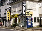 熊本ラーメン 麺王