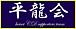 平龍会〜ドラゴンズ〜