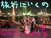 旅行に行くの 〜Girl's Side〜