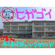 東五位小学校★ヒガゴイ