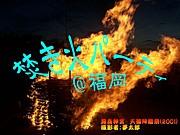 焚き火パーティ@福岡