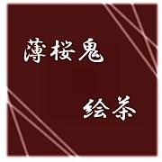 薄桜鬼絵茶