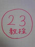 ★24年度教員採用試験★