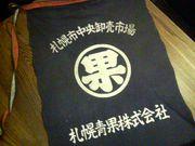 金井青果店