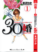 30婚(miso-com)☆待受女の部屋