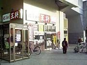 餃子の王将(大阪)