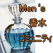 メンズ香水コミュ