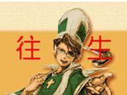 【往生】セドリック【星矢】