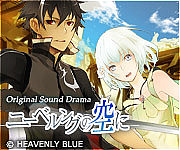 【HEAVENLY BLUE】