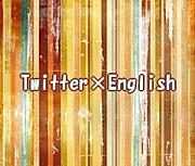 Twitter×English【英語学習者】